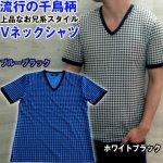 画像1: 千鳥Vネックシャツ (RIN-6) (1)