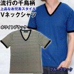 画像2: 千鳥Vネックシャツ (RIN-6) (2)
