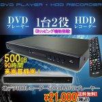 画像1: 地デジHDDレコーダー500GB&DVDプレーヤー(送料無料,地デジ,HDD,レコーダー,500GB,DVDプレーヤー,CPRM,HDMI,録画,EPG,激安,) (1)