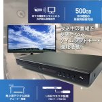 画像2: 地デジHDDレコーダー500GB&DVDプレーヤー(送料無料,地デジ,HDD,レコーダー,500GB,DVDプレーヤー,CPRM,HDMI,録画,EPG,激安,) (2)