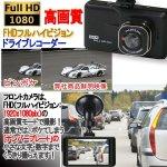 画像4: フロント&リアWカメラFHDドライブレコーダー (4)