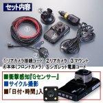 画像5: フロント&リアWカメラFHDドライブレコーダー (5)