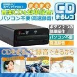 画像1: 高速デジタル録音「CDまるレコ」 (パソコン不要 デジタル音質 CDに簡単録音 曲目・アーティスト情報コピー 高速録音) (1)