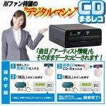 画像4: 高速デジタル録音「CDまるレコ」 (パソコン不要 デジタル音質 CDに簡単録音 曲目・アーティスト情報コピー 高速録音) (4)