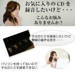 画像3: 高速デジタル録音「CDまるレコ」 (パソコン不要 デジタル音質 CDに簡単録音 曲目・アーティスト情報コピー 高速録音) (3)
