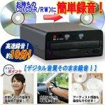 画像2: 高速デジタル録音「CDまるレコ」 (パソコン不要 デジタル音質 CDに簡単録音 曲目・アーティスト情報コピー 高速録音) (2)