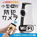 画像1: スマホでいつでも確認「小型WiFi防犯カメラ」 (防犯カメラ,wifiネットワーク,録画,音声対応,スマホ対応,空き巣対策) (1)