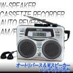 画像1: オートリバース&Wスピーカーハンディラジカセ (ポータブル ラジオ目覚ましアラーム 録音用マイク内蔵 カセットテープ ダビング AM/FMラジオ イヤホン) (1)