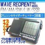 画像1: プロ仕様SSB受信シンセサイザーラジオ (送料無料 FM AM SW 短波 LW 長波 世界の放送 アマチュア無線 周波数帯デジタルチューニング) (1)