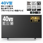 画像1: 送料無料!40V型地デジ・BS/110度CSフルハイビジョン液晶テレビFT-C4015B (40型,TV,HDMI,FULL HD,外付けHDD録画機能) (1)