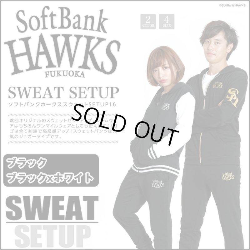 画像1: スウェットSET UP「福岡ソフトバンクホークスモデル2016」 (1)