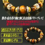 画像2: GOLD RUSH虎目石x黄金水晶パワーブレス (2)