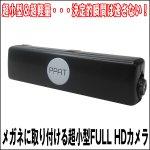 画像7: メガネに取り付ける超小型FULL HDカメラ (7)