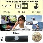 画像3: メガネに取り付ける超小型FULL HDカメラ (3)