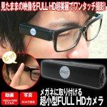 画像1: メガネに取り付ける超小型FULL HDカメラ (1)