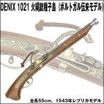 画像1: 送料無料!DENIXデニックス1021火縄銃種子島(ポルトガル伝来モデル) (1)