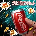 画像1: ビリビリ缶2本セット (1)