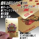 画像5: GOLD壱万円札リッチトランプ (5)