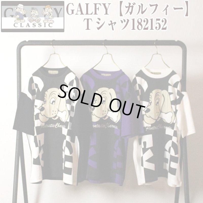 画像1: GALFY「ガルフィー」Tシャツ182152 (1)