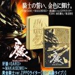 画像1: 牙狼<GARO>-MAKAISENKI-黄金騎士ver.ZIPPOライター[BR(真鍮タイプ)] (1)