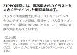 画像4: 牙狼<GARO>-MAKAISENKI-黄金騎士ver.ZIPPOライター[BR(真鍮タイプ)] (4)