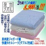 画像1: 泉州産ジャガード織快適タオルシーツ[ダブル2色組] (1)