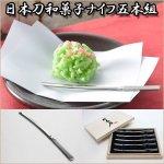 画像1: 日本刀和菓子ナイフ5本組(専用木箱入り) (1)
