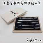 画像2: 日本刀和菓子ナイフ5本組(専用木箱入り) (2)