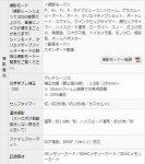 画像13: キヤノンPowerShot SX530 HS[豪華4点セット] (13)