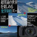画像6: キヤノンPowerShot SX530 HS[豪華4点セット] (6)