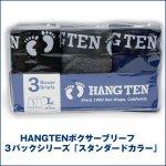 画像5: HANGTEN ボクサーブリーフ3パックシリーズ「スタンダードカラー」 (5)