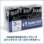 画像5: HANGTEN ボクサーブリーフ3パックシリーズ「ステッチカラー」 (5)