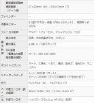 画像12: キヤノンPowerShot SX530 HS[豪華4点セット] (12)