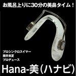 画像5: Hana-美(ハナビ) (5)