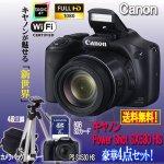 画像1: キヤノンPowerShot SX530 HS[豪華4点セット] (1)