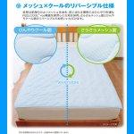 画像3: サラッと快適!接触冷感COOLケット165cm[2点] (3)