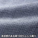 画像4: 綿100%しじら織りイージーパンツ3色組 (4)