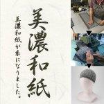 画像4: 日本製美濃和紙ニット帽子3色組 (4)
