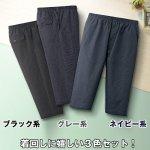 画像5: Pierucci(ピエルッチ)綿100%しじら織り7分丈パンツ3色組 (5)