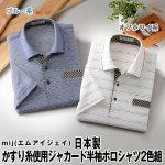 画像5: mij(エムアイジェイ)日本製かすり糸使用ジャカード半袖ポロシャツ2色組 (5)