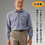 画像4: mij(エムアイジェイ)日本製かすり糸使用ジャカード長袖ポロシャツ2色組 (4)