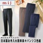 画像1: mij(エムアイジェイ)日本製お手入れ簡単楽々パンツ3色組 (1)