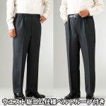 画像2: mij(エムアイジェイ)日本製お手入れ簡単楽々パンツ3色組 (2)