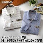 画像5: mij(エムアイジェイ)日本製かすり糸使用ジャカード長袖ポロシャツ2色組 (5)