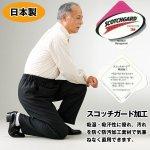 画像4: mij(エムアイジェイ)日本製お手入れ簡単楽々パンツ3色組 (4)