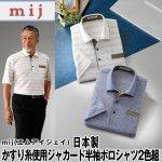 画像1: mij(エムアイジェイ)日本製かすり糸使用ジャカード半袖ポロシャツ2色組 (1)