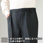 画像5: mij(エムアイジェイ)日本製お手入れ簡単楽々パンツ3色組 (5)