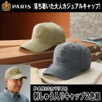 画像1: PARIS(パリス)刺しゅう入りキャップ2色組 (1)