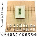 画像5: 天童産駒付き・折将棋盤セット (5)