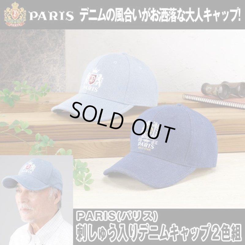 画像1: PARIS(パリス)刺しゅう入りデニムキャップ2色組 (1)